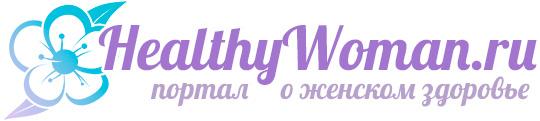 HealthyWoman.ru — портал о женском здоровье